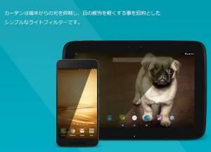 Androidアプリ「カーテン  無料版 - 疲れ目対策やブルーライトの軽減、ナイトモードなどの切替可能」のスクリーンショット 5枚目