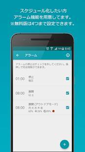 Androidアプリ「カーテン  無料版 - 疲れ目対策やブルーライトの軽減、ナイトモードなどの切替可能」のスクリーンショット 4枚目