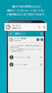 Androidアプリ「カーテン  無料版 - 疲れ目対策やブルーライトの軽減、ナイトモードなどの切替可能」のスクリーンショット 3枚目