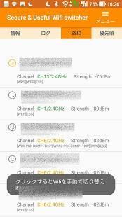 Androidアプリ「Secure Wifi switcher (Wi-Fiセキュリティ・デバイス管理・プリペイドVPN)」のスクリーンショット 4枚目