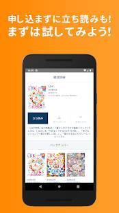 Androidアプリ「楽天マガジン-まずは立ち読み!250誌以上読み放題」のスクリーンショット 5枚目