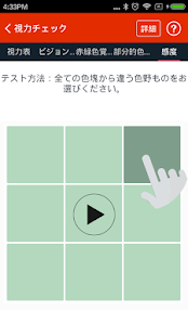 Androidアプリ「視力測定 - 視力回復トレーニング - 色覚テスト―診断」のスクリーンショット 5枚目