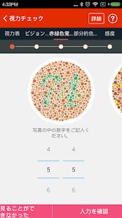 Androidアプリ「視力測定 - 視力回復トレーニング - 色覚テスト―診断」のスクリーンショット 3枚目