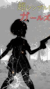 Androidアプリ「シルエット少女」のスクリーンショット 1枚目