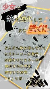 Androidアプリ「シルエット少女」のスクリーンショット 4枚目