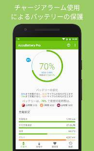 Androidアプリ「Accu​Battery - 電池 バッテリー」のスクリーンショット 1枚目