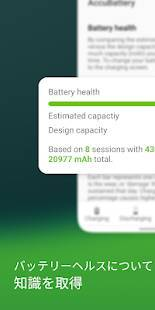 Androidアプリ「AccuBattery - 電池 バッテリー」のスクリーンショット 3枚目