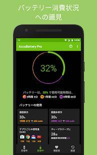 Androidアプリ「Accu​Battery - 電池 バッテリー」のスクリーンショット 2枚目