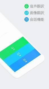 Androidアプリ「Papago - AI通訳・翻訳」のスクリーンショット 2枚目