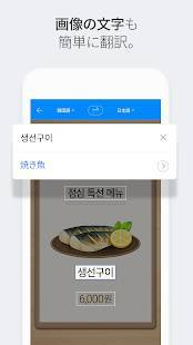 Androidアプリ「Papago - AI通訳・翻訳」のスクリーンショット 3枚目