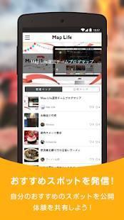 Androidアプリ「Map Life」のスクリーンショット 3枚目