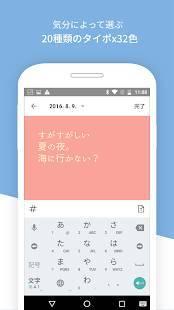 Androidアプリ「Paletto」のスクリーンショット 2枚目