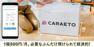 Androidアプリ「宅配型収納CARAETO(カラエト)| (旧TRUNK)」のスクリーンショット 3枚目