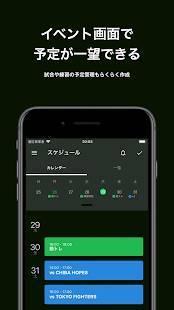 Androidアプリ「TeamHub-スポーツチームを簡単管理、スコアも入力可能-」のスクリーンショット 5枚目