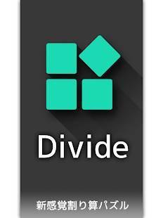 Androidアプリ「Divide」のスクリーンショット 5枚目