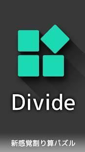 Androidアプリ「Divide」のスクリーンショット 1枚目