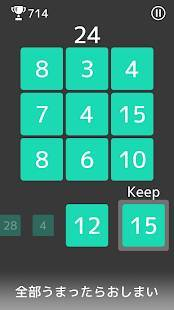 Androidアプリ「Divide」のスクリーンショット 4枚目