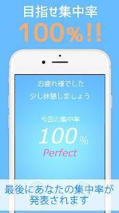 Androidアプリ「勉強や仕事に15分だけの集中タイマー-がんばりタイム」のスクリーンショット 3枚目