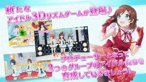 Androidアプリ「アイドルコネクト-AsteriskLive-」のスクリーンショット 4枚目