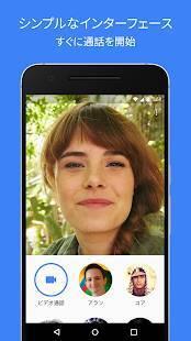 Androidアプリ「Google Duo - 高品質のビデオ通話」のスクリーンショット 1枚目