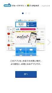 Androidアプリ「ウエルシアグループアプリxTポイント」のスクリーンショット 2枚目