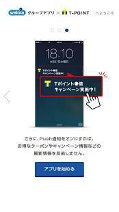 Androidアプリ「ウエルシアグループアプリxTポイント」のスクリーンショット 4枚目