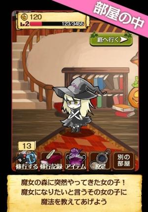 Androidアプリ「私を魔女にしてください!」のスクリーンショット 2枚目