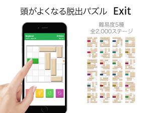 Androidアプリ「頭が良くなる脱出パズル Exit(イグジット) #脳トレ」のスクリーンショット 3枚目