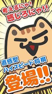Androidアプリ「ぬこしょうぎ 〜ノンストップバトル〜(対人戦)」のスクリーンショット 1枚目