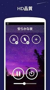 Androidアプリ「スリープサウンド」のスクリーンショット 3枚目