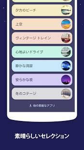 Androidアプリ「スリープサウンド」のスクリーンショット 2枚目