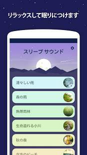 Androidアプリ「スリープサウンド」のスクリーンショット 1枚目