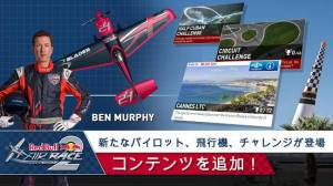 Androidアプリ「Red Bull Air Race 2」のスクリーンショット 3枚目