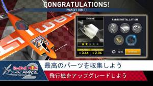 Androidアプリ「Red Bull Air Race 2」のスクリーンショット 4枚目