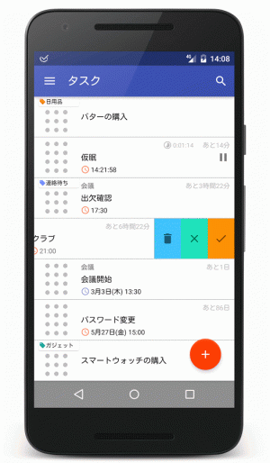 Androidアプリ「ToDo Nest - ToDoリスト」のスクリーンショット 1枚目