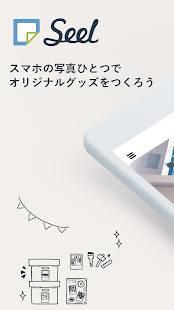 Androidアプリ「Seel (シール)オリジナルグッズ作成印刷アプリ」のスクリーンショット 1枚目