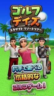 Androidアプリ「ゴルフ デイズ : エキサイト リゾートツアー」のスクリーンショット 1枚目