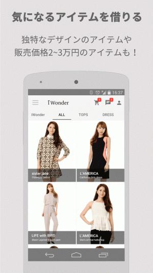 Androidアプリ「ファッションレンタル - iWonder」のスクリーンショット 3枚目