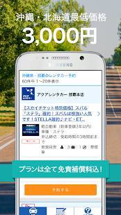 Androidアプリ「格安レンタカー検索予約 skyticketレンタカー」のスクリーンショット 3枚目