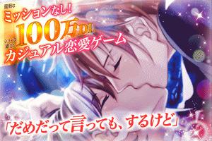 Androidアプリ「ホワイトメモリーズ 女性向け恋愛ゲーム無料!人気乙ゲー」のスクリーンショット 1枚目
