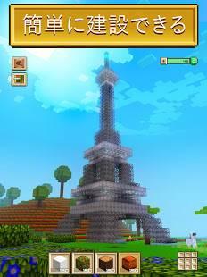 Androidアプリ「ブロック・クラフト 無料街づくりシミュレーションゲーム」のスクリーンショット 2枚目
