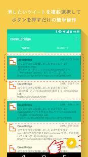 Androidアプリ「ついイレ」のスクリーンショット 2枚目