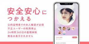 Androidアプリ「出会い with(ウィズ)マッチングアプリ -婚活・恋活・出会系 登録無料-出会い系マッチングアプリ」のスクリーンショット 5枚目