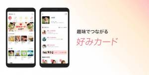 Androidアプリ「出会いは with(ウィズ) - 婚活・恋活・マッチングアプリ 無料」のスクリーンショット 3枚目