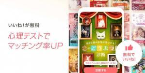 Androidアプリ「出会いは with(ウィズ) - 婚活・恋活・マッチングアプリ 無料」のスクリーンショット 1枚目