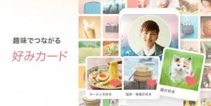 Androidアプリ「出会いは with(ウィズ) - 婚活・恋活・マッチングアプリ 無料」のスクリーンショット 4枚目