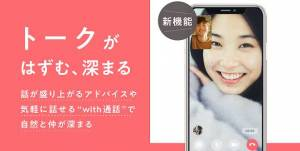 Androidアプリ「出会い with(ウィズ)マッチングアプリ -婚活・恋活・出会系 登録無料-出会い系マッチングアプリ」のスクリーンショット 4枚目