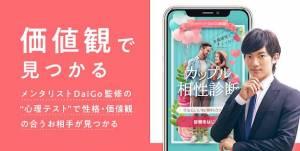 Androidアプリ「出会い with(ウィズ)マッチングアプリ -婚活・恋活・出会系 登録無料-出会い系マッチングアプリ」のスクリーンショット 2枚目