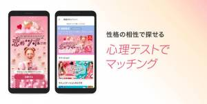 Androidアプリ「出会いは with(ウィズ) - 婚活・恋活・マッチングアプリ 無料」のスクリーンショット 1枚目