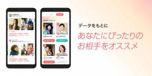 Androidアプリ「出会いは with(ウィズ) - 婚活・恋活・マッチングアプリ 無料」のスクリーンショット 2枚目